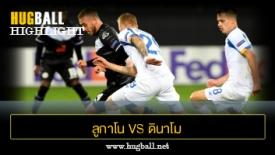 ไฮไลท์ฟุตบอล ลูกาโน 0-0 ดินาโม เคียฟ