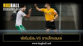 ไฮไลท์ฟุตบอล พัลไมรัส 1-0 ชาเปโคเอนเซ่