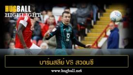 ไฮไลท์ฟุตบอล บาร์นสลีย์ 1-1 สวอนซี ซิตี้