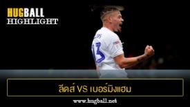 ไฮไลท์ฟุตบอล ลีดส์ ยูไนเต็ด 1-0 เบอร์มิงแฮม