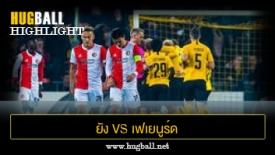 ไฮไลท์ฟุตบอล ยัง บอยส์ 2-0 เฟเยนูร์ด ร็อตเธอร์ดัม