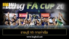 ไฮไลท์ฟุตบอล ราชบุรี มิตรผล เอฟซี 0-1 การท่าเรือ เอฟซี