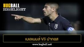 ไฮไลท์ฟุตบอล เบเลเนนส์ 1-0 ปากอส เดอ เฟอร์ไรร่า