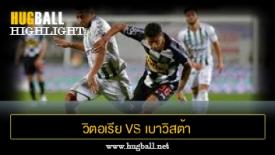 ไฮไลท์ฟุตบอล วิตอเรีย เซตูบัล 1-0 เบาวิสต้า