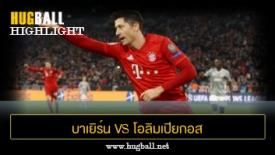 ไฮไลท์ฟุตบอล บาเยิร์น มิวนิค 2-0 โอลิมเปียกอส