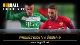 ไฮไลท์ฟุตบอล เฟเรนซ์วารอซี่ ทีซี 0-0 ซีเอสเคเอ มอสโก