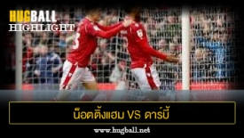 ไฮไลท์ฟุตบอล น็อตติ้งแฮม ฟอเรสต์ 1-0 ดาร์บี้ เคาน์ตี้