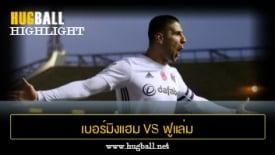 ไฮไลท์ฟุตบอล เบอร์มิงแฮม 0-1 ฟูแล่ม