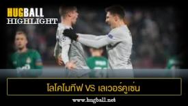 ไฮไลท์ฟุตบอล โลโคโมทีฟ มอสโก 0-2 เลเวอร์คูเซ่น