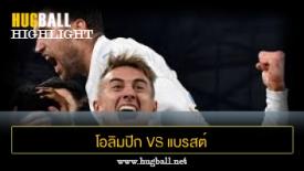 ไฮไลท์ฟุตบอล โอลิมปิก มาร์กเซย 2-1 แบรสต์