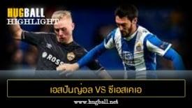 ไฮไลท์ฟุตบอล เอสปันญ่อล 0-1 ซีเอสเคเอ มอสโก