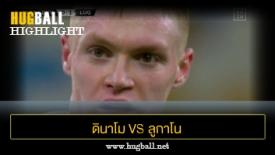 ไฮไลท์ฟุตบอล ดินาโม เคียฟ 1-1 ลูกาโน