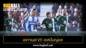 ไฮไลท์ฟุตบอล เลกาเนส 2-0 เอสปันญ่อล