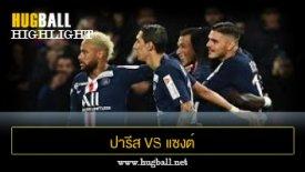 ไฮไลท์ฟุตบอล ปารีส แซงต์ แชร์กแมง 6-1 แซงต์ เอเตียน