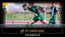ไฮไลท์ฟุตบอล ยูดี ซาน เซบาสเตียน เรเยส 0-2 เอสปันญ่อล