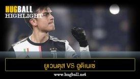 ไฮไลท์ฟุตบอล ยูเวนตุส 4-0 อูดิเนเซ่