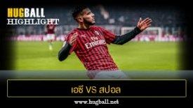 ไฮไลท์ฟุตบอล เอซี มิลาน 3-0 สปอล