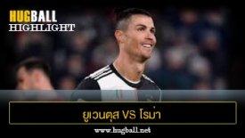 ไฮไลท์ฟุตบอล ยูเวนตุส 3-1 โรม่า