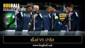 ไฮไลท์ฟุตบอล แร็งส์ 0-3 ปารีส แซงต์ แชร์กแมง