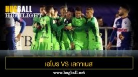 ไฮไลท์ฟุตบอล เอโบร 0-1 เลกาเนส