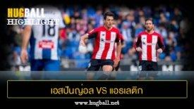 ไฮไลท์ฟุตบอล เอสปันญ่อล 1-1 แอธเลติก บิลเบา