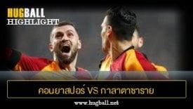 ไฮไลท์ฟุตบอล คอนยาสปอร์ 0-3 กาลาตาซาราย