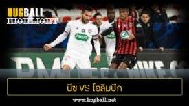 ไฮไลท์ฟุตบอล นีซ 1-2 โอลิมปิก ลียง