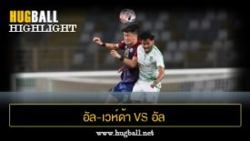 ไฮไลท์ฟุตบอล อัล-เวห์ด้า (เอมิเรตส์) 1-1 อัล อาห์ลี (ซาอุฯ)