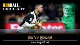 ไฮไลท์ฟุตบอล เอซี มิลาน 1-1 ยูเวนตุส