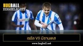 ไฮไลท์ฟุตบอล เรอัล โซเซียดาด 2-1 มิรานเดส