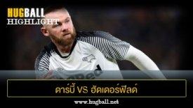 ไฮไลท์ฟุตบอล ดาร์บี้ เคาน์ตี้ 1-1 ฮัดเดอร์ฟิลด์ ทาวน์