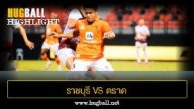 ไฮไลท์ฟุตบอล ราชบุรี มิตรผล เอฟซี 2-0 ตราด เอฟซี