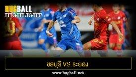 ไฮไลท์ฟุตบอล ชลบุรี เอฟซี 2-0 ระยอง เอฟซี