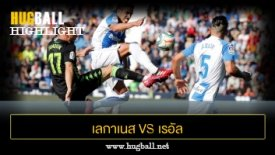 ไฮไลท์ฟุตบอล เลกาเนส 0-0 เรอัล เบติส