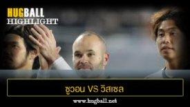 ไฮไลท์ฟุตบอล ซูวอน ซัมซุง บลูวิงส์ 0-1 วิสเซล โกเบ