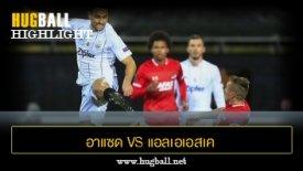 ไฮไลท์ฟุตบอล อาแซด อัลค์มาร์ 1-1 แอลเอเอสเค ลินซ์