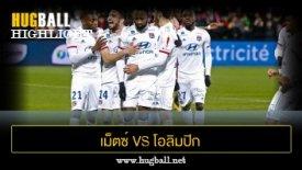 ไฮไลท์ฟุตบอล เม็ตซ์ 0-2 โอลิมปิก ลียง