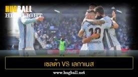 ไฮไลท์ฟุตบอล เซลต้า บีโก้ 1-0 เลกาเนส