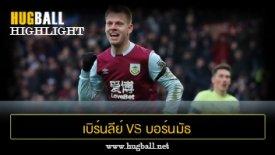 ไฮไลท์ฟุตบอล เบิร์นลีย์ 3-0 บอร์นมัธ