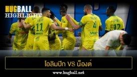 ไฮไลท์ฟุตบอล โอลิมปิก มาร์กเซย 1-3 น็องต์
