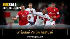 ไฮไลท์ฟุตบอล บาร์นสลีย์ 1-0 มิดเดิลสโบรช์