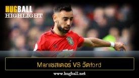 ไฮไลท์ฟุตบอล Manเชสเตอร์ Uไนเต็ด 3-0 วัตford