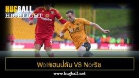 ไฮไลท์ฟุตบอล Wolfแฮมป์ตัน 3-0 Norริช ซิty