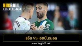 ไฮไลท์ฟุตบอล เรอัล บายาโดลิด 2-1 เอสปันญ่อล