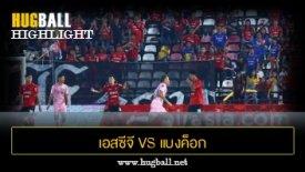 ไฮไลท์ฟุตบอล เอสซีจี เมืองทอง ยูไนเต็ด 1-2 แบงค็อก ยูไนเต็ด