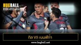 ไฮไลท์ฟุตบอล กิล วิเซนเต้ 0-1 เบนฟิก้า