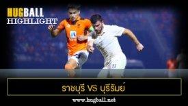 ไฮไลท์ฟุตบอล ราชบุรี มิตรผล เอฟซี 4-3 บุรีรัมย์ ยูไนเต็ด
