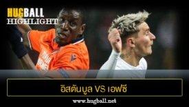 ไฮไลท์ฟุตบอล อิสตันบูล บูยูคเซ็ค 1-0 เอฟซี โคเปนเฮเก้น