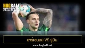 ไฮไลท์ฟุตบอล อาร์เซนอล Tula 0-1 รูบิน คาซาน