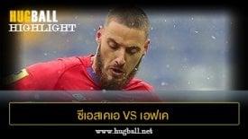 ไฮไลท์ฟุตบอล ซีเอสเคเอ มอสโก 0-0 เอฟเค อูฟา
